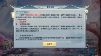 新仙魔九界手游官网安卓最新版截图2