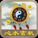 心水玄机宝典(玄学占卜)安卓正版最新app下载v1.0