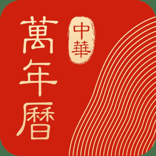中华万年历2019安卓最新手机版下载