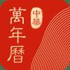 中华万年历2019安卓最新手机版下载v1.0
