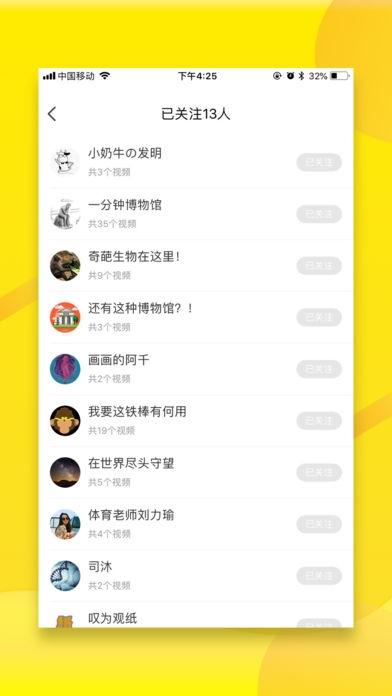 吱扭(知识科普)苹果官方最新版手机app下载v1.0截图3