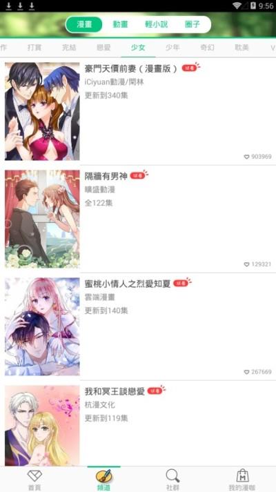里番漫画(福利漫画)2019下载截图1