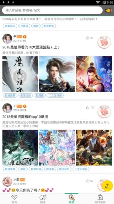 里番漫画(福利漫画)2019下载截图2