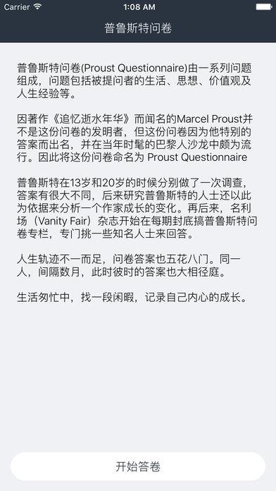 普鲁斯特问卷苹果免费版手机软件下载v1.0截图1