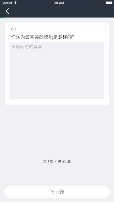 普鲁斯特问卷苹果免费版手机软件下载v1.0截图3