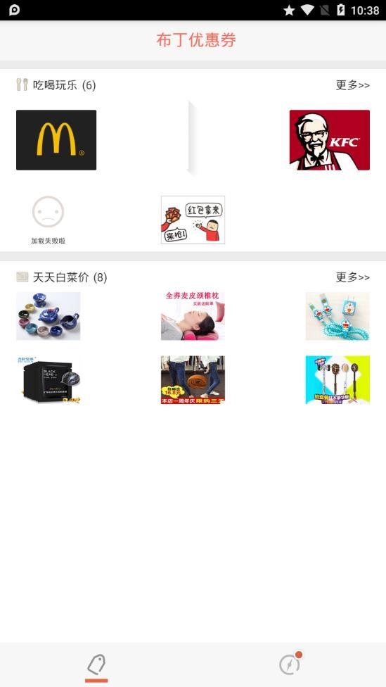 布丁优惠券(电影票)安卓vip版手机软件下载截图1