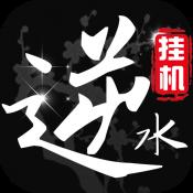 挂江湖安卓内测版手游下载v1.0