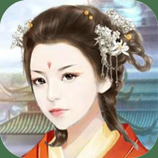 古代王妃化妆换装手机软件下载v1.0.1