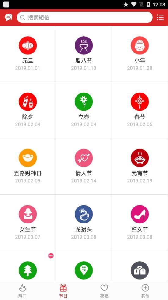 2019猪年祝福短信手机软件下载v2.5.0截图1