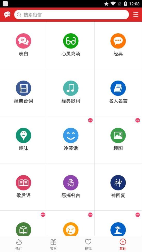 2019猪年祝福短信手机软件下载v2.5.0截图3