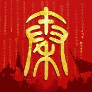 战国苹果越狱免费版手游下载v1.7.0
