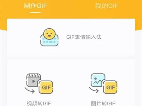 gif动态图制作app