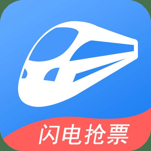 铁行火车票最强抢票软件安卓官方版v6.9
