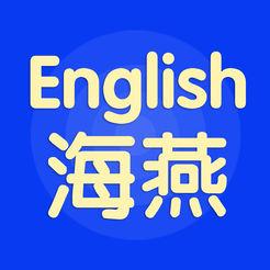 海燕英语app手机免费版v2.4.9