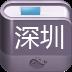 深圳旅游攻略安卓官方最新版手游下载v1.2