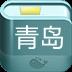 青岛旅游攻略安卓官方版手机软件下载v1.2