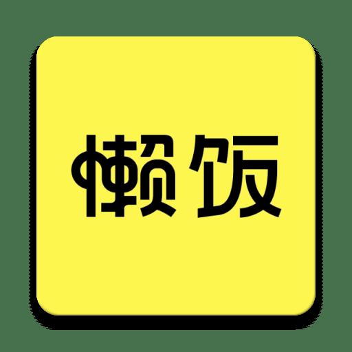 懒饭安卓官方学做菜手机软件下载v1.1.4
