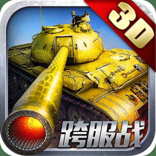 钢铁雄狮安卓官方坦克大战手游下载v3.0