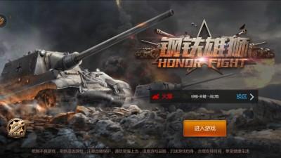 钢铁雄狮安卓官方坦克大战手游下载截图0
