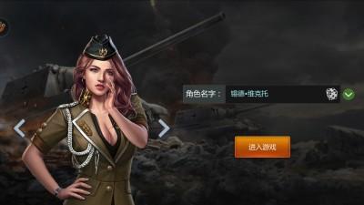 钢铁雄狮安卓官方坦克大战手游下载截图1