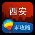 西安攻略安卓官方最新版手机软件下载v1.6
