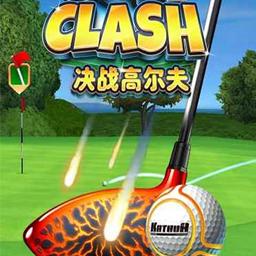 决战高尔夫安卓测试服免费下载v1.1.0