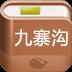 九寨沟旅游攻略安卓免费版手机软件下载v1.2
