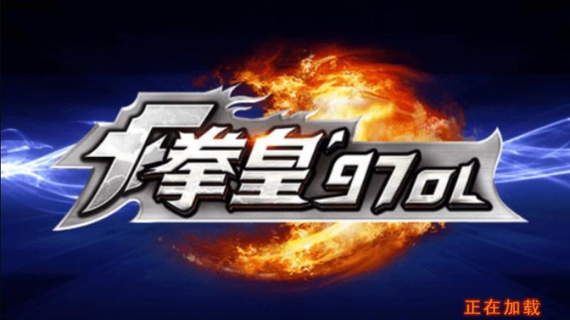 拳皇97ol官方手游安卓最新版v2.3.2截图1