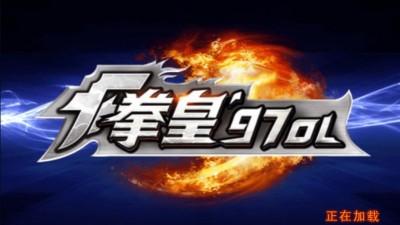 拳皇97ol官方手游安卓最新版截图1
