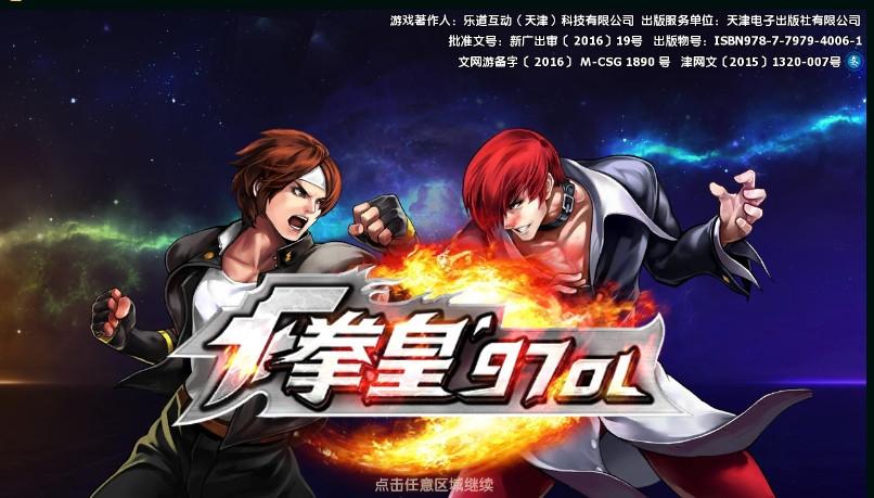 拳皇97ol官方手游安卓最新版v2.3.2截图2