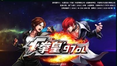 拳皇97ol官方手游安卓最新版截图2