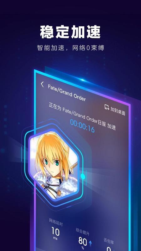 biubiu加速器日韩台VIP破解版下载v1.13.0截图1