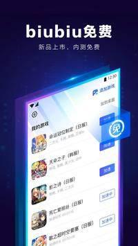 biubiu加速器日韩台VIP破解版下载截图2