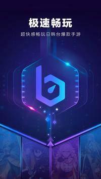 biubiu加速器日韩台VIP破解版下载截图3