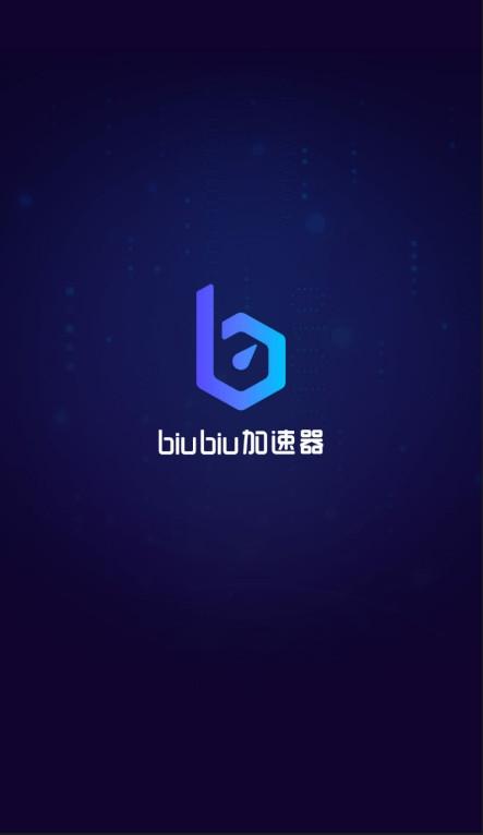 biubiu加速器日韩台VIP破解版下载v1.13.0截图5