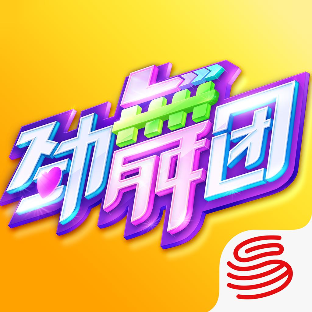 劲舞团安卓网易官方版手游最新下载v2.0