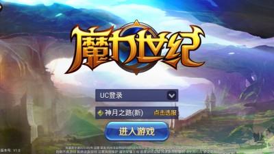 魔力世纪安卓官方手游最新版下载截图0