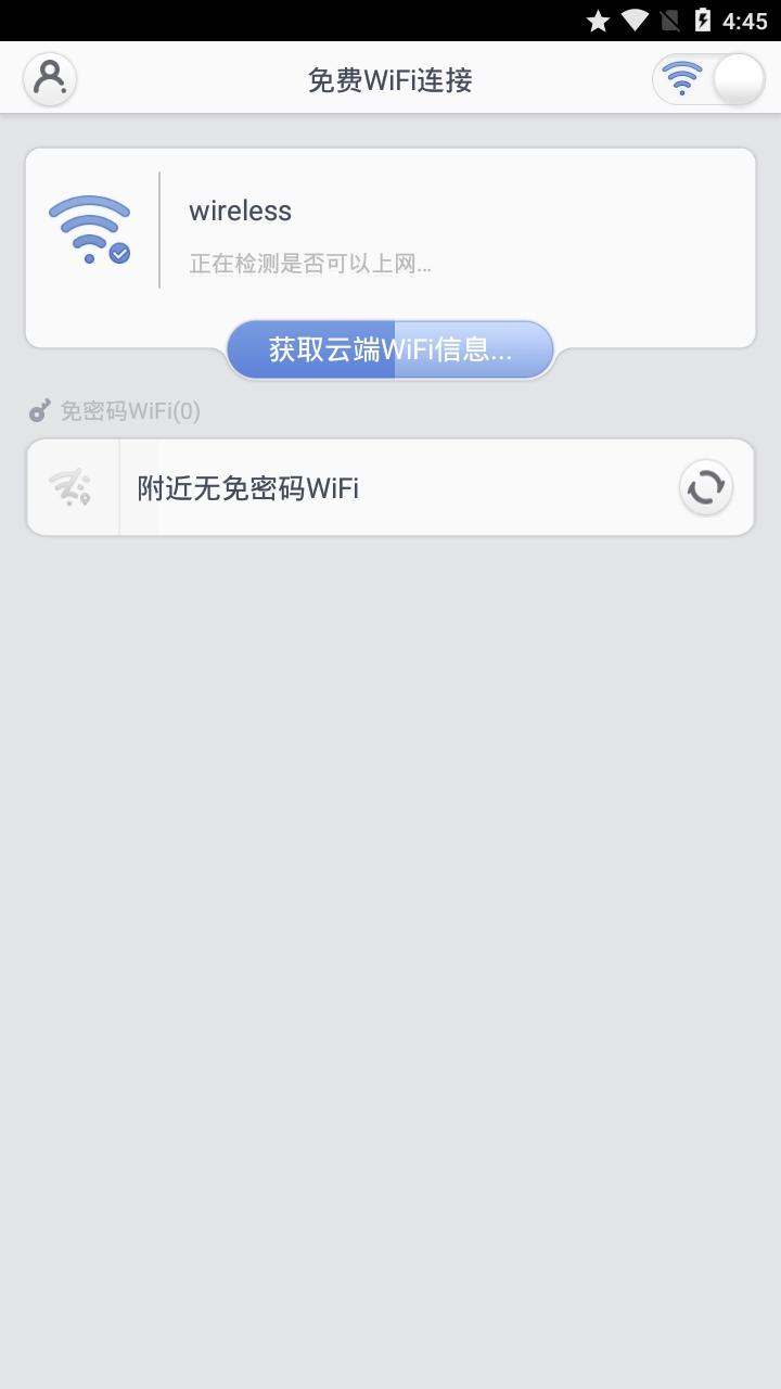 免费WiFi连接安卓官方版手机软件下载v4.0.2.6截图0