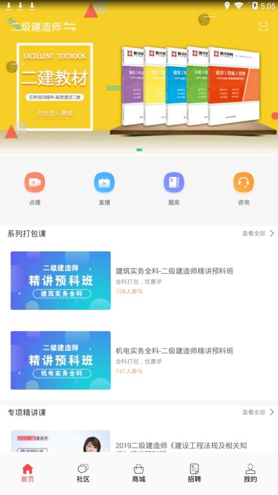 建攻学(建造师学习资源)安卓官方正版最新app下载v1.0截图0