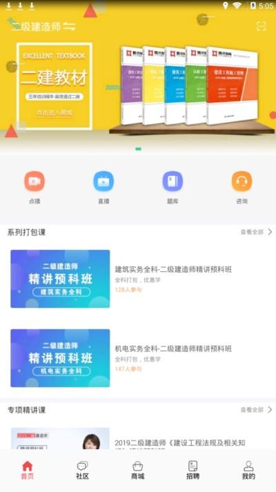 建攻学(建造师学习资源)安卓官方正版最新app下载截图0