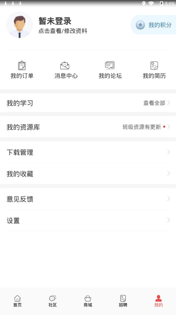 建攻学(建造师学习资源)安卓官方正版最新app下载v1.0截图2
