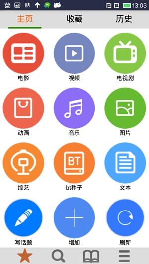 轻轻一点(动漫查询下载)2019安卓官方正版最新app下载v1.0截图2