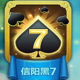 信阳黑七安卓手机最新版v11.0.030400