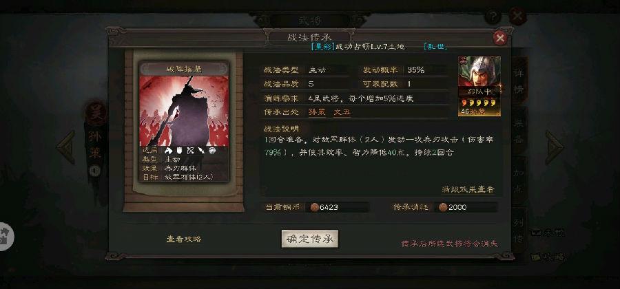 三国志战略版平民玩家推荐战法阵容搭配