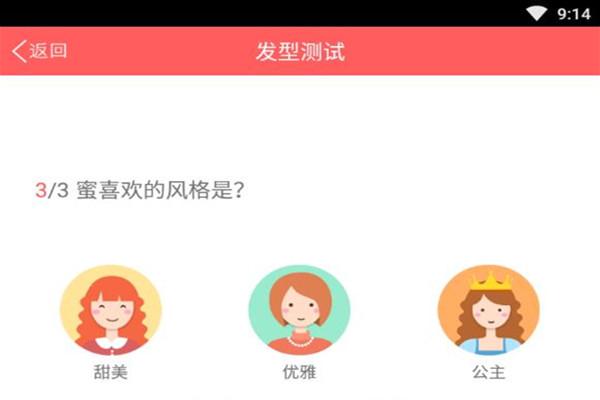 脸型测试配发型免费下载