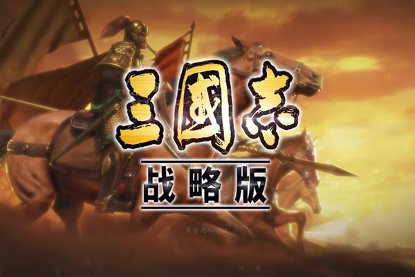 三国志战略版最新版手游下载