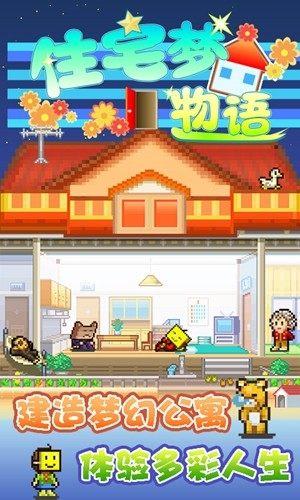 住宅梦物语官方版手游下载截图1