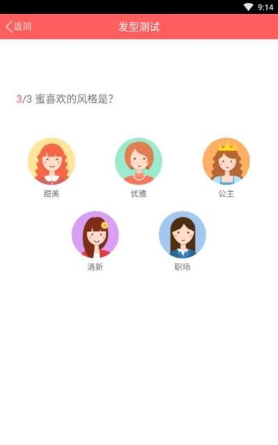脸型测试配发型免费下载截图1