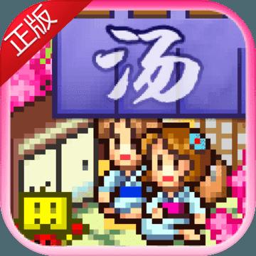 温泉物语最新版手游下载v3.01