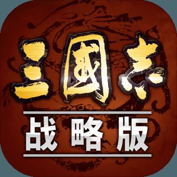 三国志战略版最新版手游下载v2.0